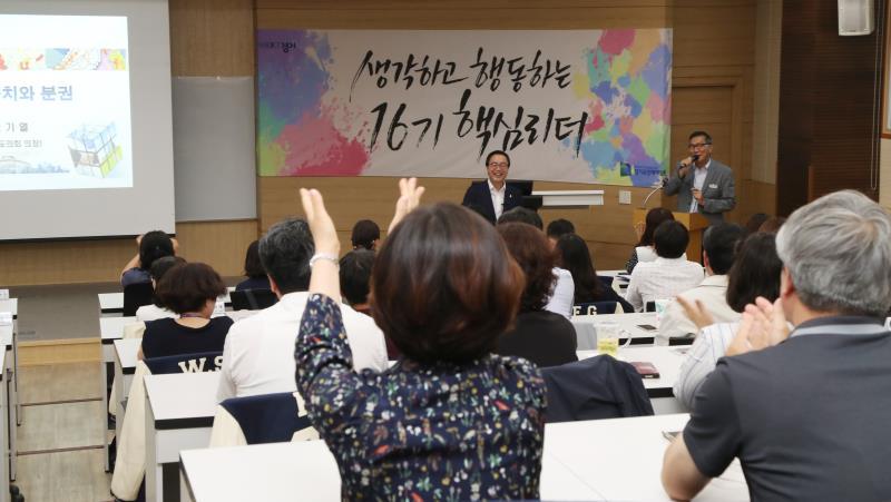 경기도인재개발원 핵심리더과정 강의