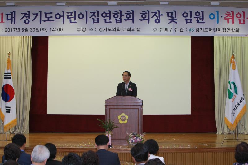 경기도어린이집연합회 제11대 회장단 이취임식