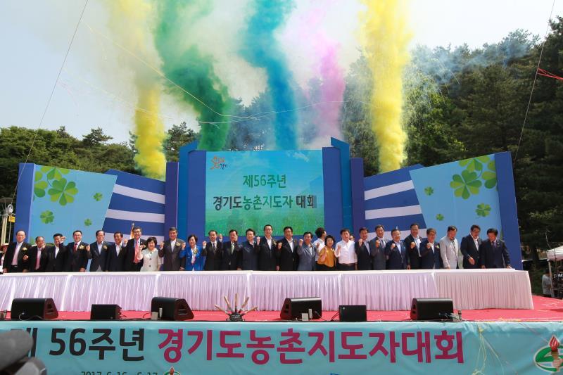 제56주년 경기도 농촌지도자 대회 개회식