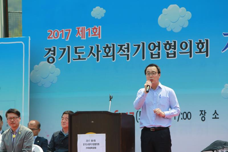 2017 경기도 사회적기업협의회 가족 체육대회