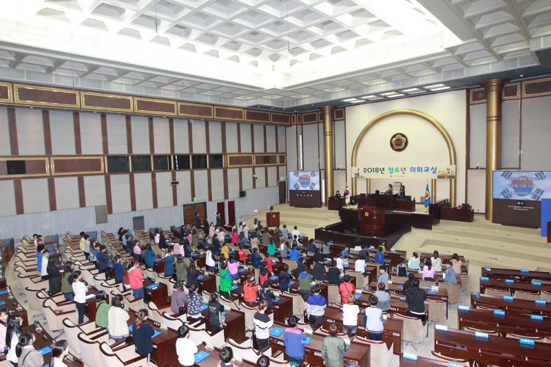 2018년 제3회 청소년의회 교실