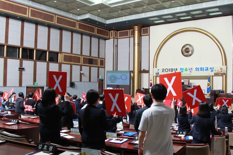 2018년 제4회 청소년의회 교실