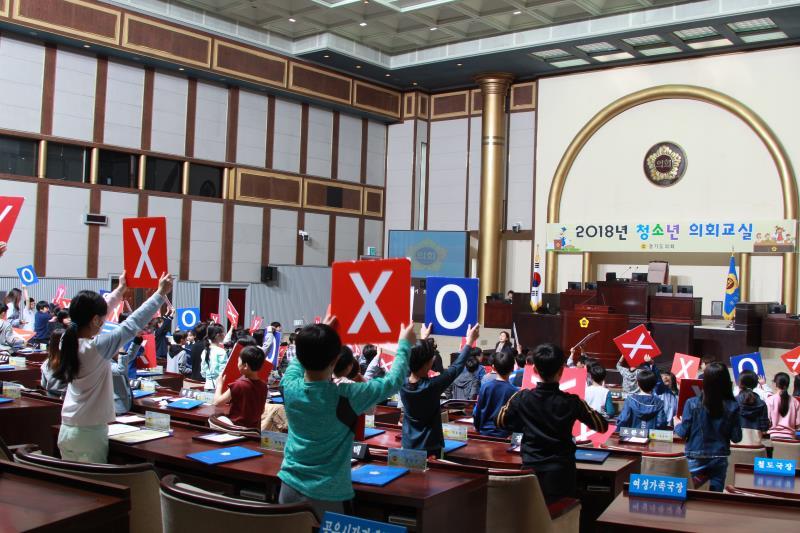 2018년 제5회 청소년의회 교실