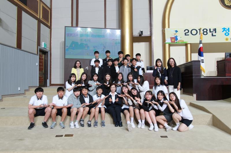 2018년 제8회 청소년 의회교실