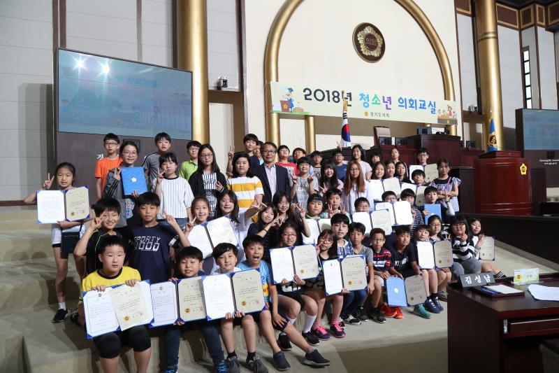 2018년 제9회 청소년 의회교실