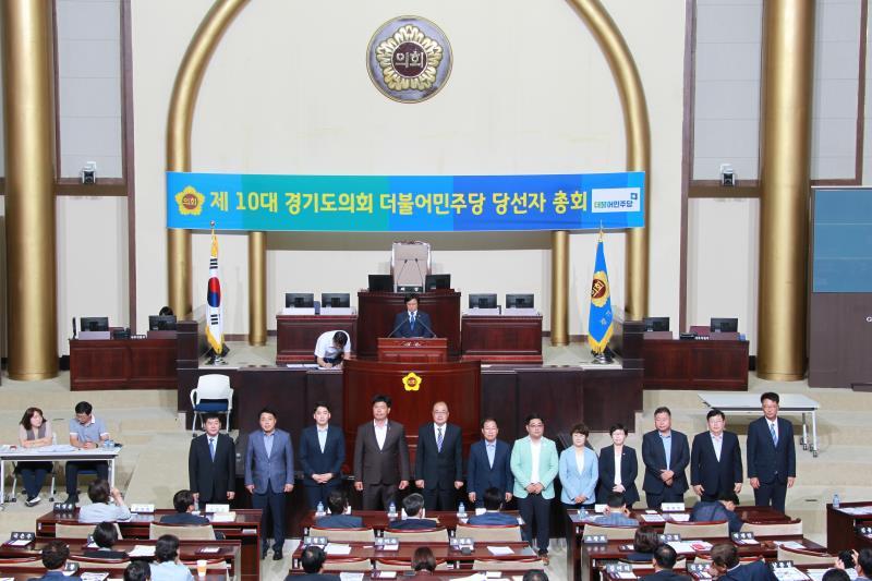 제10대 경기도의회 전반기 더불어민주당 대표의원 및 의장, 부의장 후보 선거