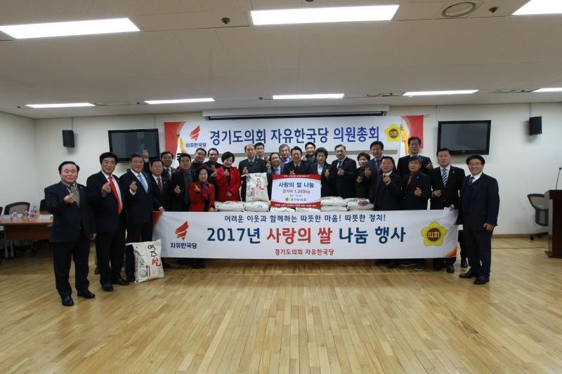 자유한국당 의원 2017사랑의 쌀 나눔행사