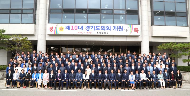 제10대 경기도의회 의원 단체사진 및 더불어민주당 단체사진