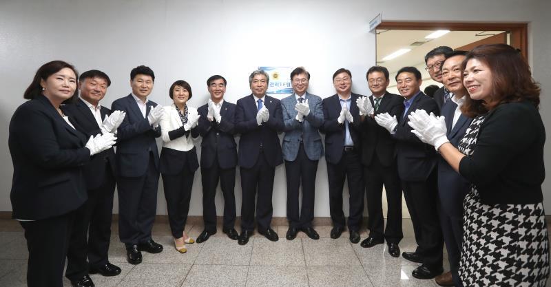 인수위 활동사항 보고 및 공약관리TF팀 현판식