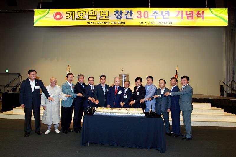 기호일보 창간 30주년 기념식 행사 참석