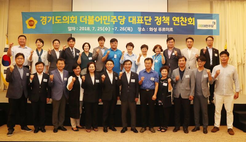 경기도의회 더불어민주당 대표단 정책 연찬회