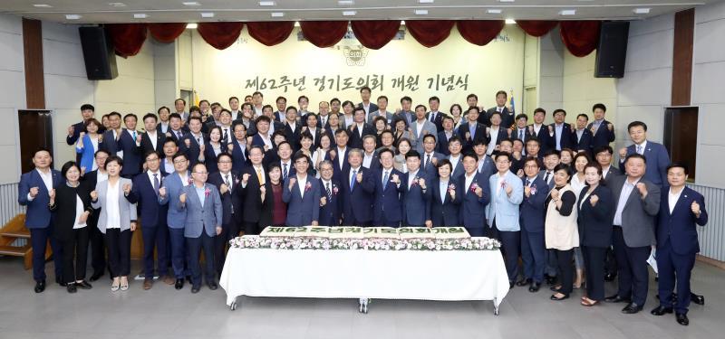 제62주년 경기도의회 개원 기념식
