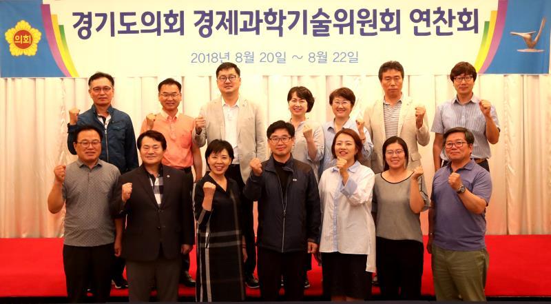 경제과학기술위원회 연찬회(2박3일)