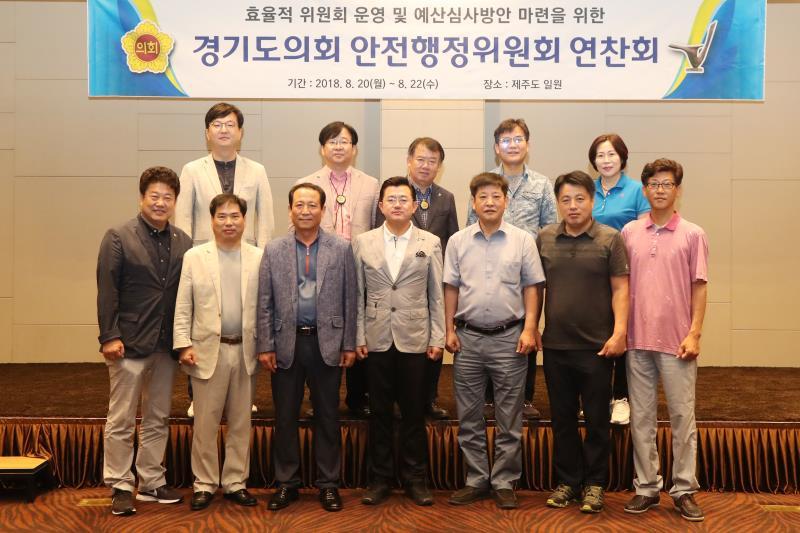 안전행정위원회 연찬회(2박3일)