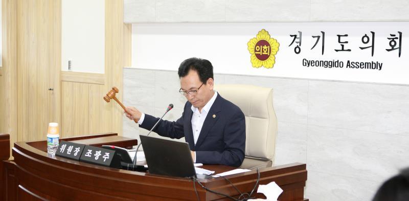 제330회 임시회 제1차 경제과학기술위원회 상임위회의