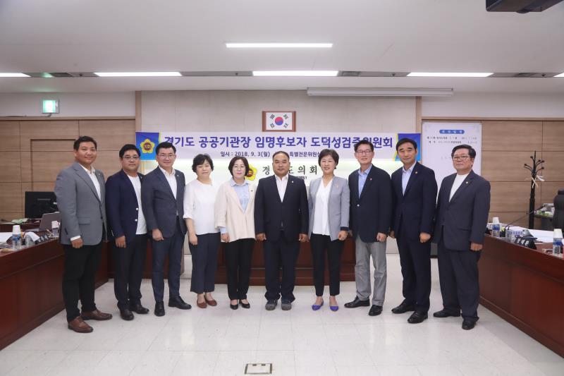 경기도 공공기관장 임명후보자 도덕성검증 특별위원회