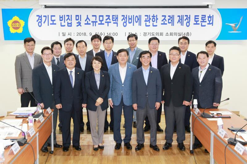 경기도 빈집 및 소규모주택 정비에 관한 조례 제정 토론회