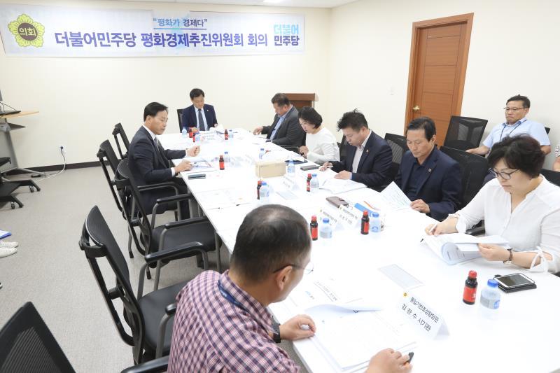 더불어민주당 평화경제추진위원회 회의