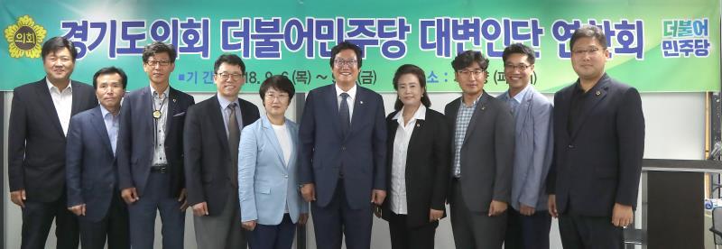 더불어민주당 대변인단 연찬회