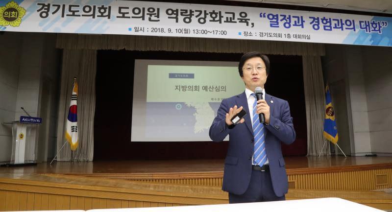 경기도의회 도의원 역량강화교육