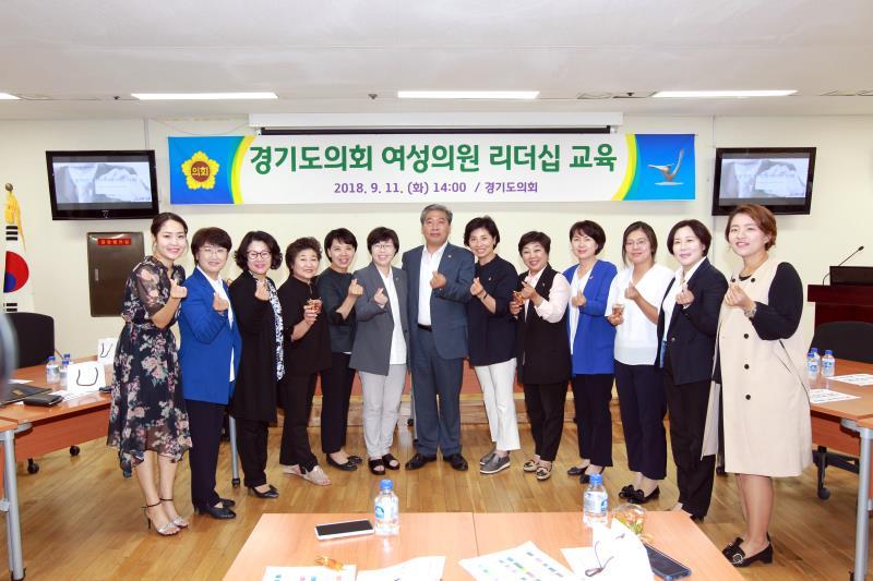 경기도의회 여성의원 리더십 교육