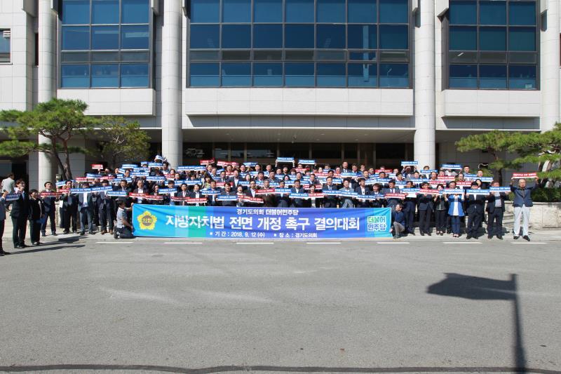 경기도의회 더불어민주당 지방자치법 전면 개정 촉구 대회