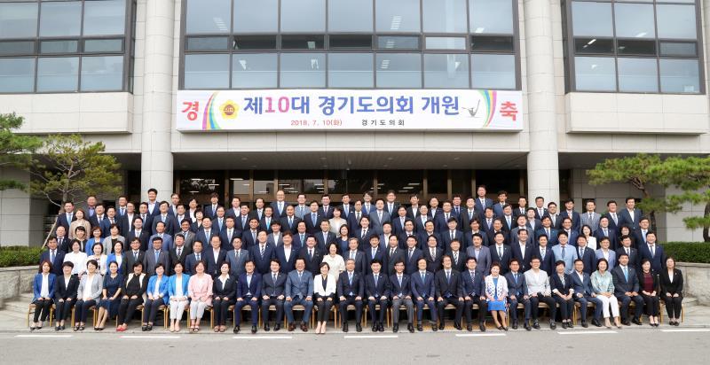 제10대 경기도의회 더불어민주당 의원 단체사진