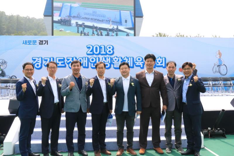 2018 경기도장애인생활체육대회