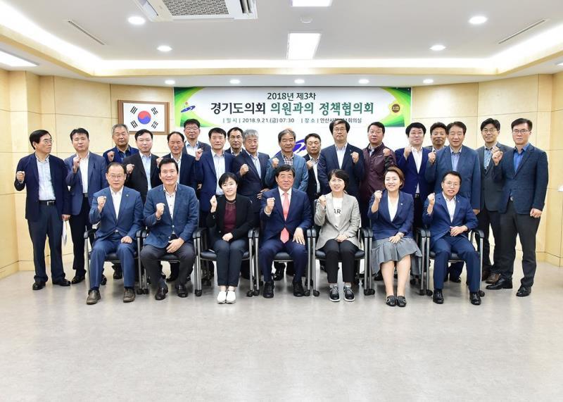 2018년 제3차 경기도의회 의원과의 정책협의회