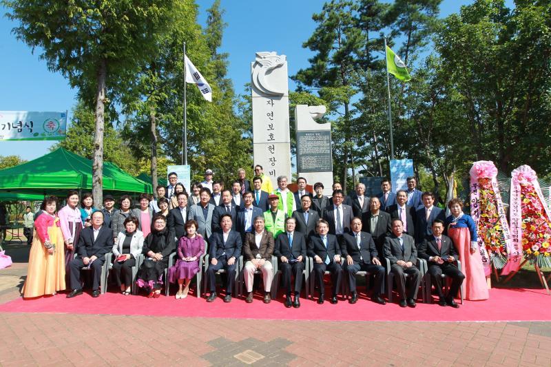 제40회 자연보호헌장 선포 기념식