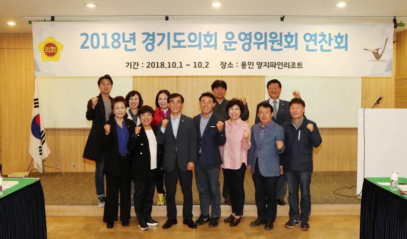 의회운영위원회 연찬회(1박2일)