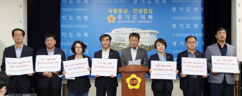 경기도의회 독도사랑 국토사랑회 의원 기자회견
