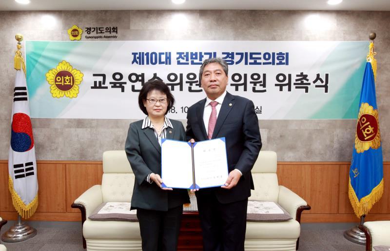 경기도의회 교육연수위원회 위촉식