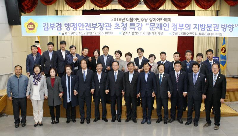 2018 더불어민주당 정치아카데미 김부겸 행정안전부장관 초청 특강