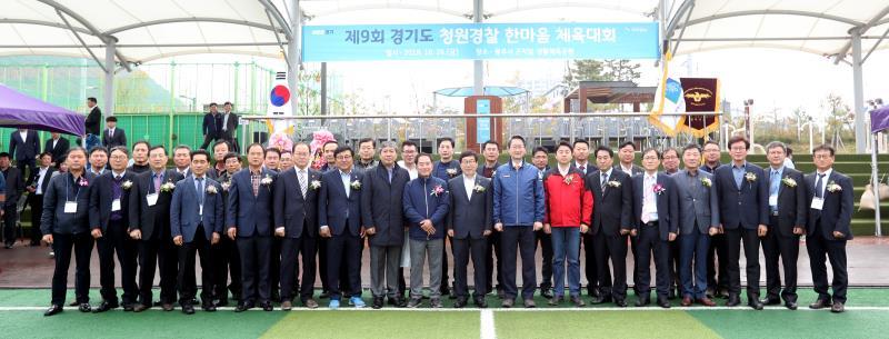 제9회 경기도 청원경찰 한마음 체육대회