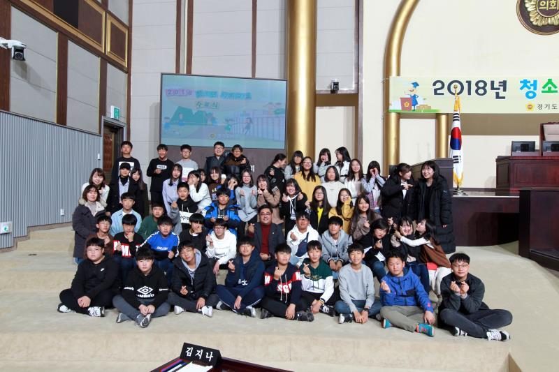 2018년 제25회 청소년 의회교실