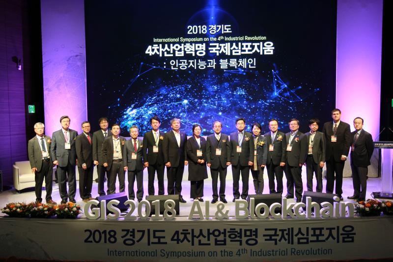 2018 경기도 4차산업혁명 국제심포지움 개회식