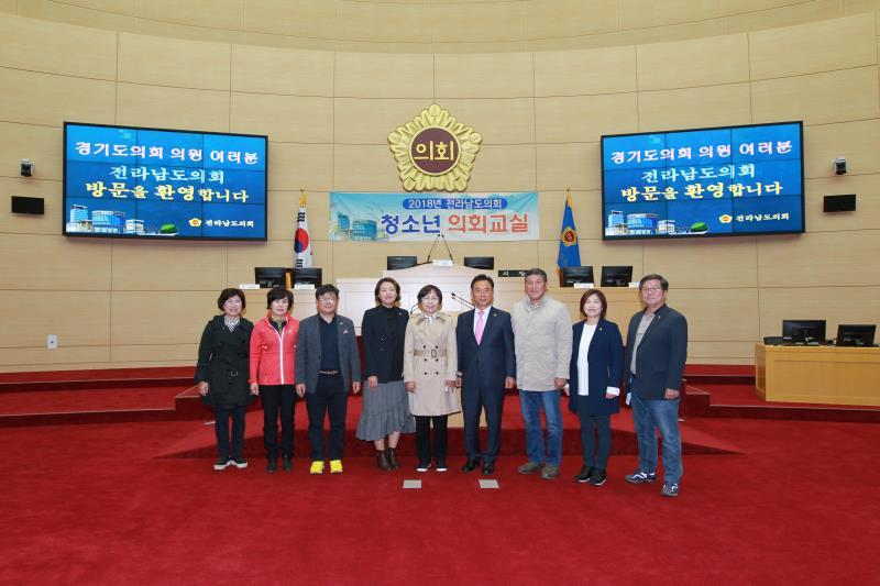 경기도의회 비교섭단체 의원 연찬회(2박3일)