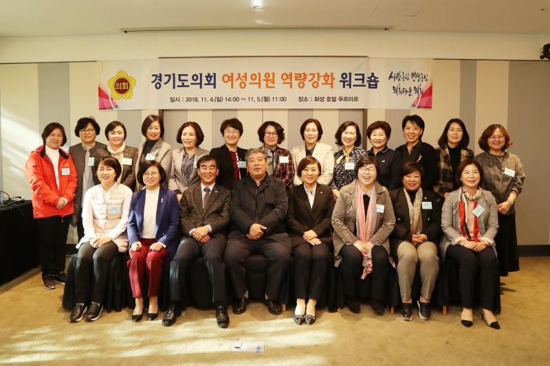 경기도의회 여성의원 역량강화 워크숍