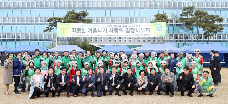 2018년 새마을회 사랑의 김장 나누기