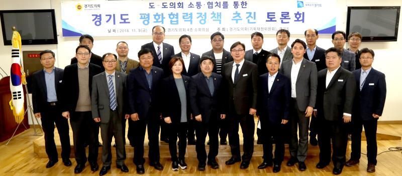 경기도 평화협력정책 추진 토론회