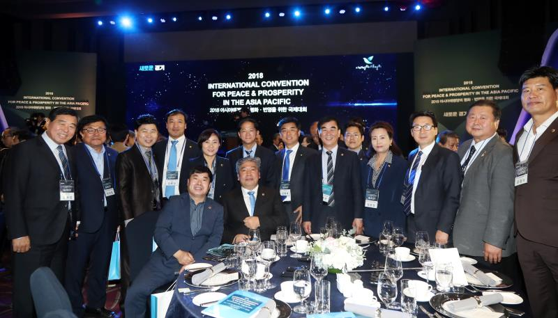 아시아태평양 평화 번영을 위한 교류대회