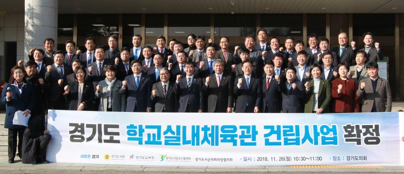 경기도 학교실내체육관 건립사업 확정 합동 보고대회
