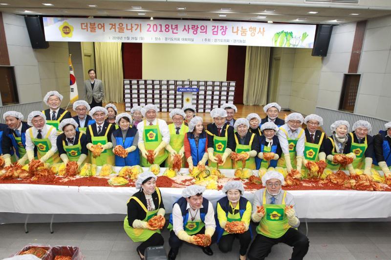 도의회 사랑의 김장 담기 나눔 행사
