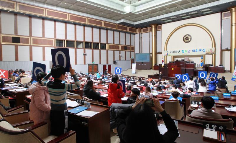 2018년 제29회 청소년 의회교실