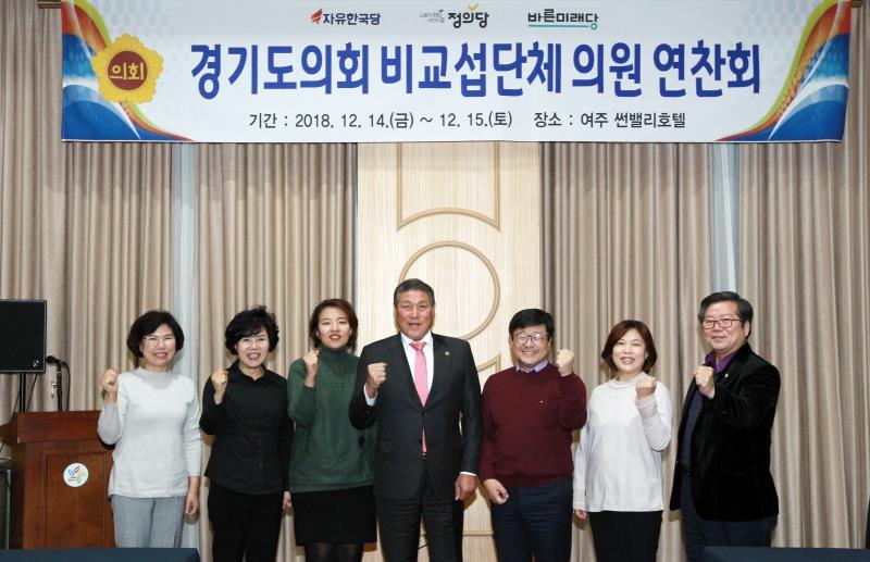 비교섭단체 의원 연찬회