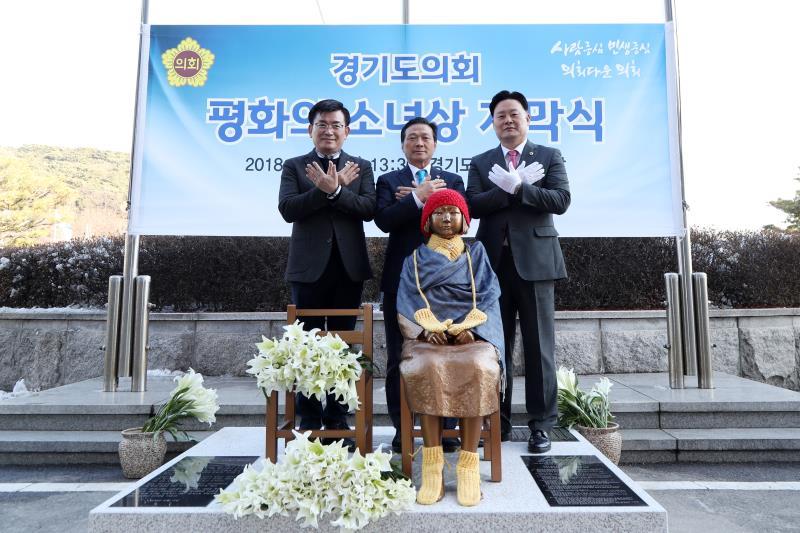 경기도의회 평화의 상 제막식