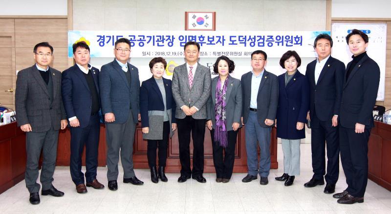 경기도 공공기관장 임명후보자 도덕성검증위원회