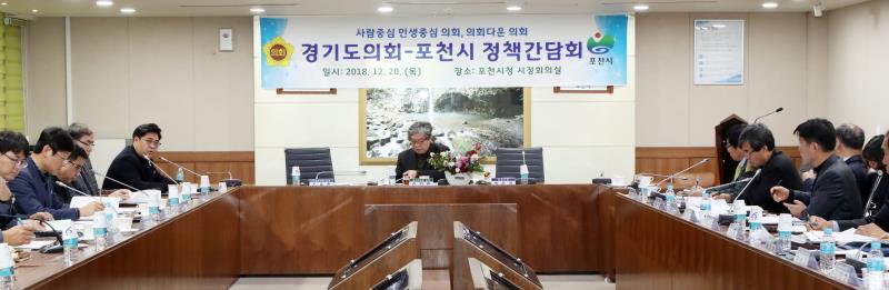 경기도의회-포천시 정책간담회