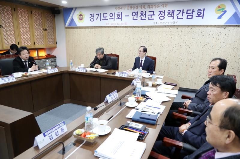 경기도의회-연천군 정책간담회